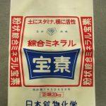 (コナ)綜合ミネラル宝素
